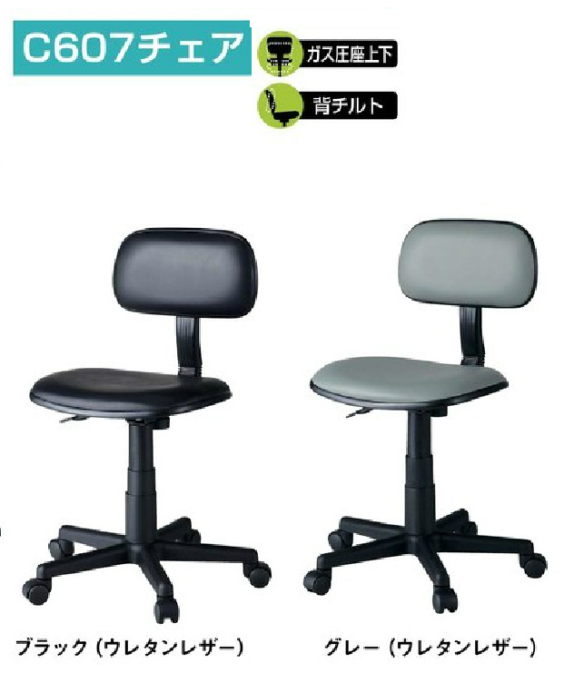 PLUS JOINTEX 事務イス C607チェア 2脚分 【 肘なし 】 【 選べる張地カラー 全2色 ウレタンレザー張り 】 【 お客様組立商品 】 事務用回転椅子 ※有償にて完成品渡し可能 プラスジョインテックスチェア