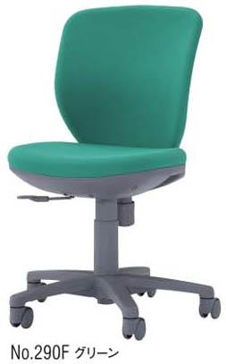 No.290 シリーズ 【 肘なし アームレス 】 【 布張り 選べる全3色のカラー 】 【 樹脂脚 】 事務用回転椅子 オフィスチェア 【 完成品渡し 】 【 送料込み 】 ライオン事務器チェア