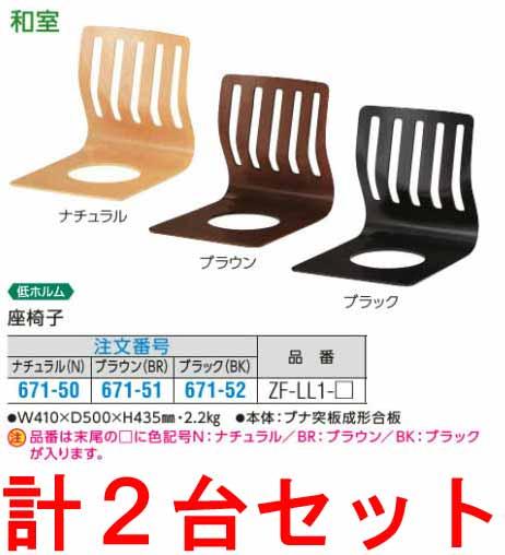 座椅子 同色2台セット  木製チェア ZF-LL1 【 選べるカラー 全3色 】 ダイニングチェア 会議ミーティングチェア 研修用チェア 打合せ用チェア 来客用チェア カフェチェア リビングチェア 法事用チェア 冠婚葬祭用チェア 医療福祉施設家具 ライオン椅子