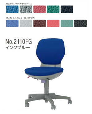アエバ21 1stチェア 【 ローバック 】 【 肘なし アームレス 】 【 選べる張地カラー 全11色 】【 送料込み 】 【 完成品渡し 】 ( AEBA21 ) 事務用回転椅子 ライオン事務器チェア