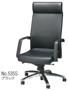NO.535 チェア 【 ハイバック 】 【 肘付き 固定肘 】 【 選べる張地カラー 全4色 】 【 アリミ脚 】 事務用回転椅子 パソコンチェア PCチェア OAチェア ビジネスチェア デスク用チェア 社長椅子 役員椅子 重役椅子 管理職用椅子