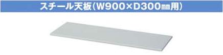 EWシリーズ オプション 【 スチール天板 】 W900mm×D300×H15mm 1枚   オフィスユニット EW型 収納システム