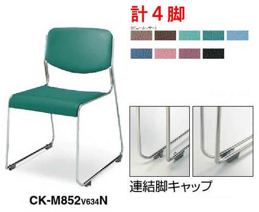 会議チェア CK-M852 同色4脚セット 【 肘なし 】 【 選べる張地カラー ビニールレザー張り 全9色 】 【 完成品渡し 】  【 スチール脚 】 【 スタッキング可能 】 【 連結脚キャップ付き 】 ミーティングチェア コクヨ チェア