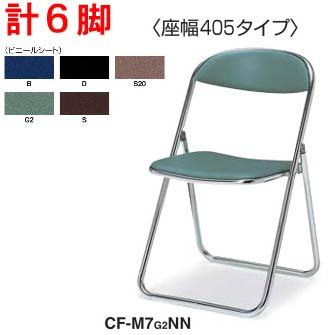 折りたたみパイプ椅子 同色6脚セット CF-M7 【 座幅405 】 【 選べるカラー 全5色 ビニールシート張り 】 【 完成品渡し 】 【 小スペース収納タイプ 】 【 指挟み防止対策安全機構 】 コクヨ チェア