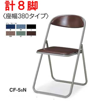 折りたたみパイプ椅子 同色8脚セット CF-5 【 座幅380 】 【 選べるカラー 全3色 ビニールシート張り 】 【 指挟み防止対策安全機構 】 【 小スペース収納タイプ 】 【 完成品渡し 】  コクヨ チェア