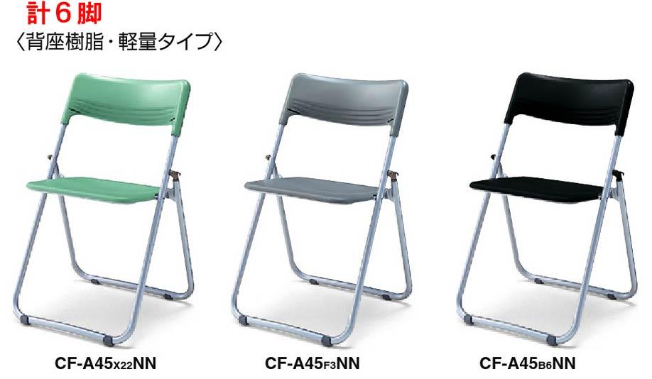 折りたたみパイプ椅子 6脚セット CF-A45 【 背座樹脂 】 【 超軽量 2.5kg 】 【 選べるカラー 全3色 】 【 連結パーツ付き 】 【 小スペース収納タイプ 】 【 完成品渡し 】 コクヨ チェア