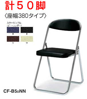 コクヨ 折りたたみパイプ椅子 同色50脚セット CF-B5 【 座幅380 】 【 Sバネ入り 】 【 選べるカラー 全3色 】 【 指挟み防止対策安全機構 】 【 小スペース収納タイプ 】 【 完成品渡し 】 会議チェア
