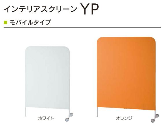 インテリアスクリーン YP モバイルタイプ 【 キャスター付きなので、ラクラク簡単移動が可能 】 【 選べる張地カラー 全7色 】 【 W1200×D450×H1350mm 】 【 完成品渡し 】 【 工事不要 】 内田洋行