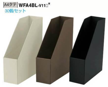 オカムラ ファイルエイド 90Wタイプ A4タテ 30個セット 【 選べるカラー 全3色 高級色 】 収納システム ファイリングサプライ