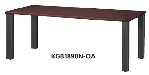会議用テーブル KGB型  【 W1800×D900×H670 】 【 質量 4.0kg 】 【 選べる天板カラー 全2色のバリエーション 】  ビジネスオフィス・SOHO・個人向け