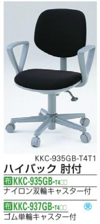 C型チェア80シリーズ 【 ハイバック 】 【 肘付き 】 【 選べる張地カラー 全4色 布張り 】 【 選べるキャスタータイプ 】 事務用回転椅子 パソコンチェア OAチェア PCチェア デスク用チェア オフィスチェア ビジネスチェア イトーキチェア