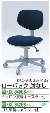 C型チェア80シリーズ 【 ローバック 】 【 肘なし 】 【 選べる張地カラー 全4色 布張り 】 【 選べるキャスタータイプ 】 事務用回転椅子 パソコンチェア OAチェア PCチェア デスク用チェア オフィスチェア ビジネスチェア イトーキチェア
