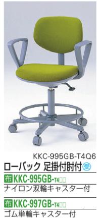 C型チェア80シリーズ 【 ローバック 】 【 肘付き 】 【 足掛け付き 】 【 選べる張地カラー 全4色 布張り 】 【 選べるキャスタータイプ 】 事務用回転椅子 パソコンチェア OAチェア PCチェア デスク用チェア オフィスチェア ビジネスチェア イトーキチェア