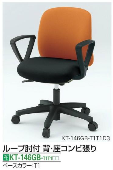 ボニートチェア 【 セレクトタイプ 】 【 ベースカラー T1 】 【 ループ肘 固定肘付 肘付き 】 【 選べる張地カラー 全14色 】 事務用回転椅子 ( Bonito ) オフィスチェア パソコンチェア デスクチェア OAチェア PCチェア ビジネスチェア