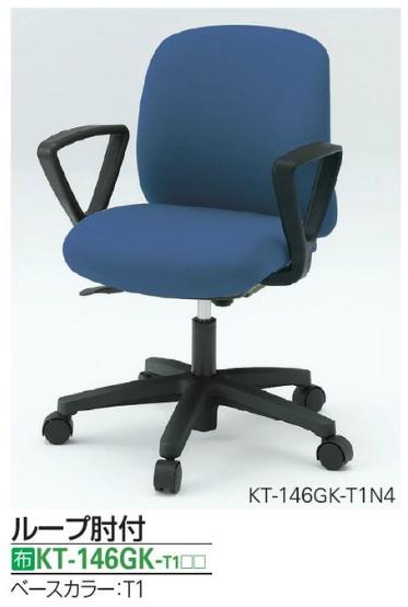 ボニートチェア 【 バリュータイプ 】 【 ベースカラー T1 】 【 ループ肘 固定肘付 肘付き 】 【 選べる張地カラー 全2色 】 事務用回転椅子 ( Bonito ) オフィスチェア パソコンチェア デスクチェア OAチェア PCチェア ビジネスチェア