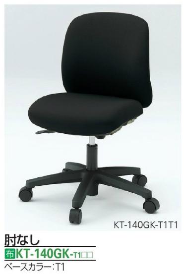ボニートチェア 【 バリュータイプ 】 【 ベースカラー T1 】 【 肘なし 】 【 選べる張地カラー 全2色 】 事務用回転椅子 ( Bonito ) オフィスチェア パソコンチェア デスクチェア OAチェア PCチェア ビジネスチェア