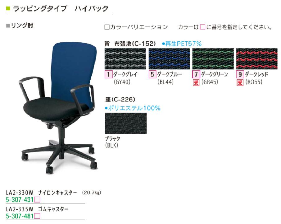 ルディオチェア 【 ハイバック 】 【 リング肘 固定肘 】 【 ラッピングタイプ 】 【 ラッピングタイプ 】 【 選べる張地カラー 全4色 布張り 】 【 選べるキャスター 】 椅子 ルディオ チェア オフィスチェア パソコンチェア OAチェア PCチェア デスク用チェア