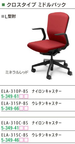 エルフィチェア 【 クロスタイプ 】 【 ブラックフレーム 】 【 ミドルバック 】 【 L型肘 固定肘 】 【 選べるキャスター 】 【 選べる張地カラー 布張り 全12色 】 椅子 ( Elfie ) オフィスチェア パソコンチェア OAチェア PCチェア デスクチェア
