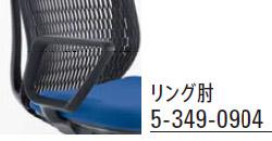 内田洋行 AJチェア用 リング肘【左右両肘セット】【ブラック色】【お客様取付】