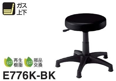 丸イス 【 背もたれなし 】 【 5本脚 / 固定脚 】 【 ブラック色 】 【 W545×D520×H405~520 】  作業用椅子 マルチチェア 打合せ用チェア 事務用チェアー