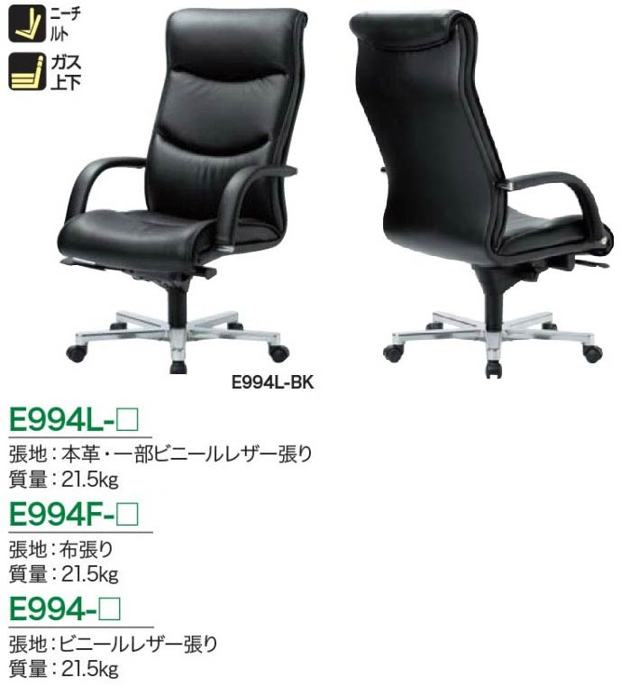 E994チェア マネージメントチェアー 【 ハイバック 】 【 肘付き 】 【 選べる張地タイプ 】 【 選べる張地カラー 】 E994 チェア 事務用回転椅子 オフィスチェア PCチェア パソコンチェア OAチェア デスク用チェア ビジネスチェア