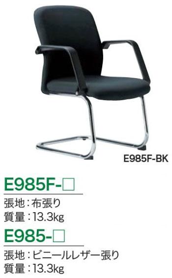 【新発売】 E993チェア E993 マネージメントチェアー【 キャンチレバー脚】】【 肘付き】 PCチェア【 選べる張地タイプ】【 選べる張地カラー】 E993 チェア 事務用回転椅子 オフィスチェア PCチェア パソコンチェア OAチェア デスク用チェア ビジネスチェア, アバック:03a3c07f --- business.personalco5.dominiotemporario.com