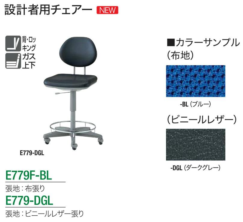 設計者用チェアー 【 肘なし 】 【 選べる張地カラー 全2色 】 【 選べる張地タイプ 布張り or ビニールレザー張り 】 【 ステップリング付き 】 デザイナーズチェア 事務用回転椅子 昇降デスクにも向いてます  ナイキチェア