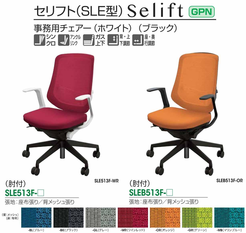 セリフトチェア 樹脂脚 固定肘 1脚分 【 選べるフレームカラー 全2色 】 【 選べる張地カラー 全7色 】 【 選べるキャスタータイプ 】 (SLE型) 事務用回転椅子 ナイキチェア