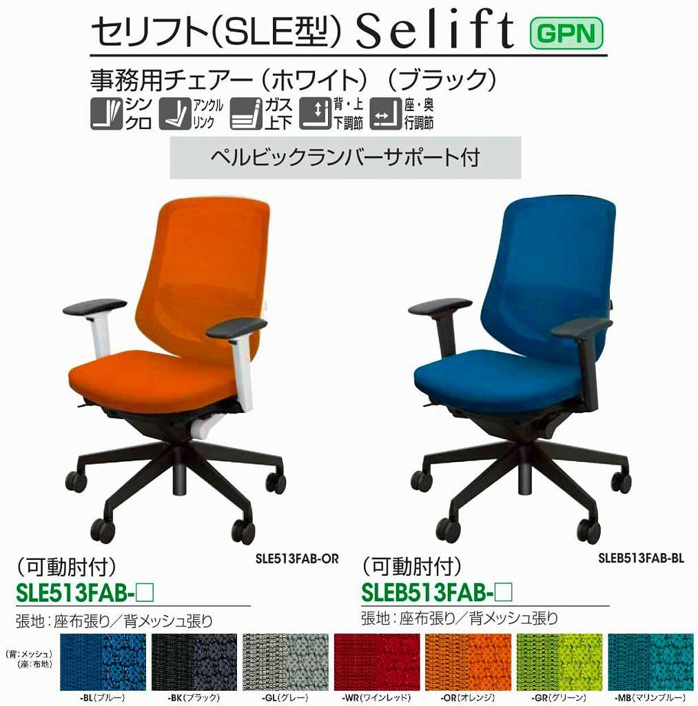セリフトチェア 樹脂脚 可動肘 1脚分 【 選べるフレームカラー 全2色 】 【 選べる張地カラー 全7色 】 【 選べるキャスタータイプ 】 【 ランバーサポート付き 】 (SLE型) 事務用回転椅子 ナイキチェア