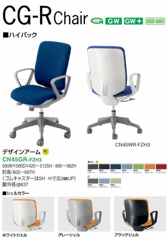 CG-Rチェア 【 ハイバック 】 【 固定肘 肘付き 】 【 選べるシェルカラー 全3色 】 【 選べる張地カラー 全10色 】 【 選べるキャスタータイプ 】 【 完成品渡し 】 事務用回転椅子 オカムラチェア