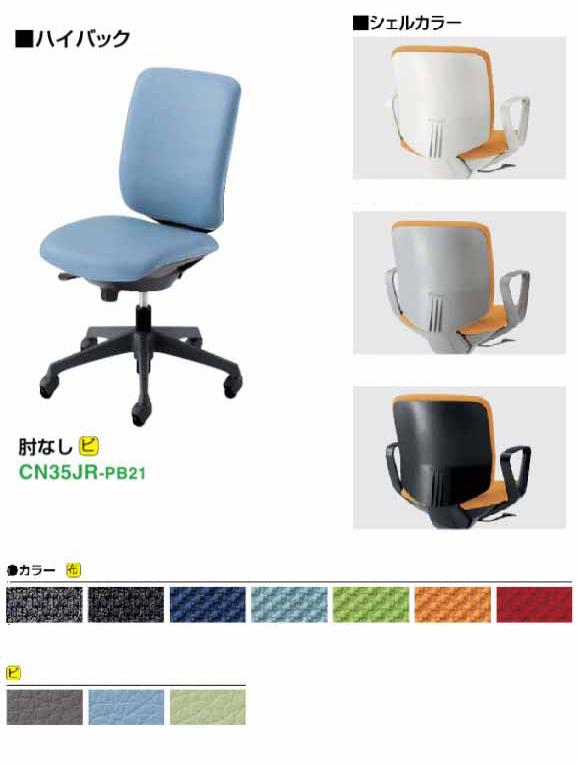 CG-Rチェア 同色6脚セット 【 ハイバック 】 【 肘なし アームレス 】 【 選べるシェルカラー 全3色 】 【 選べる張地カラー 全10色 】 【 選べるキャスタータイプ 】 【 完成品渡し 】 事務用回転椅子 オカムラチェア