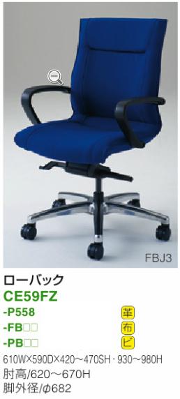 CEシリーズ FZタイプ エグゼクティブチェア 【 ローバック 】 【 肘付き オープン肘 固定肘 】 【 選べる張地カラー 全6色 】 【 完成品渡し 】 オカムラチェア