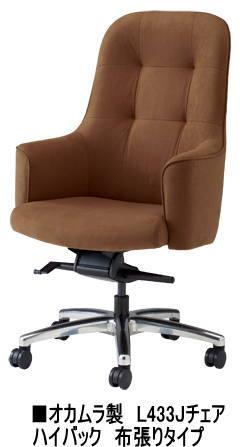 L433JHチェア[ハイバック][固定肘付き][選べる布張り全4色][リクライニング強弱調節][リクライニングon/off][座面昇降][事務用回転椅子]役員室,エグゼクティブ,オフィス,SOHO,会議室,自宅,医療・福祉施設,病院,公共施設,学校向け