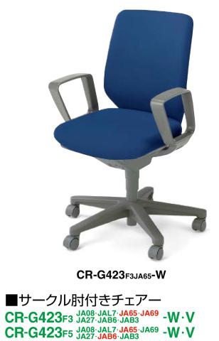 セディスタチェア 【 ハイバック 】 【 選べる本体色 】 【 固定肘 】 【 選べるキャスター 】 【 選べる張地カラー 全7色  布張り 】 事務椅子 オフィスチェア パソコンチェア OAチェア PCチェア デスクチェア コクヨチェア SEDISTA