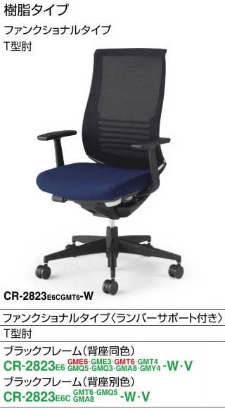 ベゼルチェア 【 樹脂タイプ 】 【 ファンクショナルタイプ 】 【 肘付き T型肘 】 【 選べる張地カラー 全11色 布張り 】 BEZEL オフィスチェア パソコンチェア OAチェア PCチェア デスクチェア 高級チェア マネージメントチェア 社長椅子 役員椅子 コクヨチェア