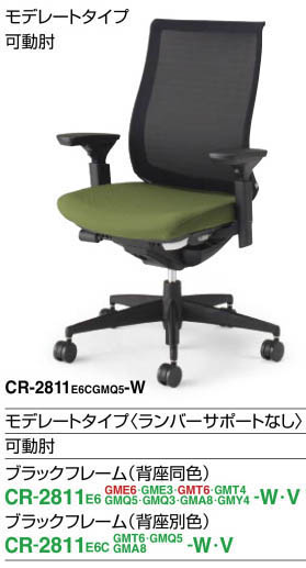ベゼルチェア 【 樹脂タイプ 】 【 モデレートタイプ 】 【 可動肘 】 【 選べる張地カラー 全11色 布張り 】 BEZEL オフィスチェア パソコンチェア OAチェア PCチェア デスクチェア 高級チェア マネージメントチェア 社長椅子 役員椅子 コクヨチェア