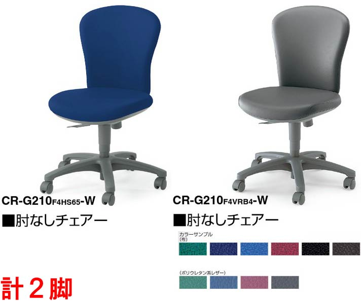 レグノ2チェア 同色2脚セット 【 スタンダードタイプ 】 【 ローバック 】 【 肘なし 】 【 選べる張り地カラー 全10色 】 【 完成品渡し 】 事務用回転椅子 ( LEGNO ) コクヨ チェア