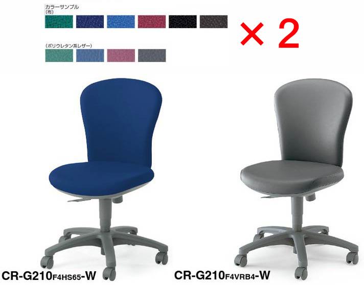 コクヨ レグノ2チェア 同色2脚セット 【 スタンダードタイプ 】 【 ローバック 】 【 肘なし 】 【 選べる張り地カラー 全10色 】 【 完成品渡し 】 【 完成品渡し 】 【 完成品渡し 】 事務用回転椅子 オフィスチェア LEGNOチェア