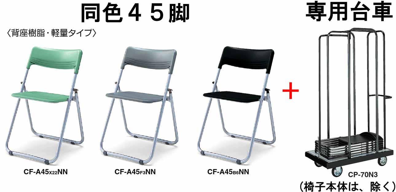 折りたたみパイプ椅子 同色45脚+専用台車のセット 【 背座樹脂 】 【 超軽量 2.5kg 】 【 選べるカラー 全3色 】 【 連結パーツ付き 】 【 小スペース収納タイプ 】 【 完成品渡し 】 コクヨチェア