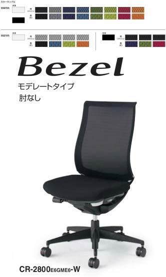 ベゼルチェア 【 樹脂タイプ 】 【 モデレートタイプ 】 【 肘なし アームレス 】 【 選べる張地カラー 全11色 布張り 】 【 完成品渡し 】 BEZEL CR-2800 事務用回転椅子 コクヨ チェア
