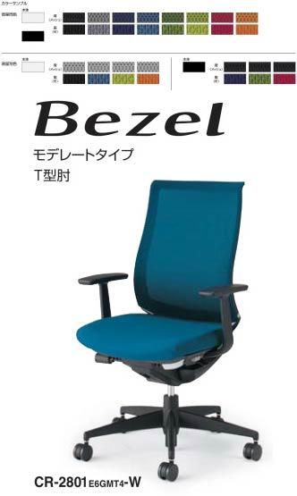 ベゼルチェア 【 樹脂タイプ 】 【 モデレートタイプ 】 【 固定肘 T型肘 肘付き 】 【 選べる張地カラー 全11色 布張り 】 【 完成品渡し 】 BEZEL 事務用回転椅子 CR-2801 コクヨ チェア