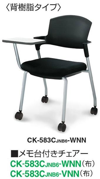 プロッティチェア キャスター脚タイプ   【 背樹脂タイプ 】 【 肘付きチェアー 】 【 メモ台付き 】 【 選べるキャスタータイプ 全2種類 】 PROTTY  会議チェア ミーティングチェア 打合せチェア ロビーチェア セミナー用チェア 研修用チェア 椅子