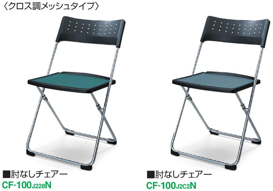 折りたたみ椅子 パンタチェアー クロス調メッシュタイプ 折りたたみ椅子 【 肘なし 】 【 選べる座面カラー 全2色 布張り 】 【 極薄 】 【 完成品渡し 】  真夏の節電対策 ・ ムレ対策 コクヨチェアー