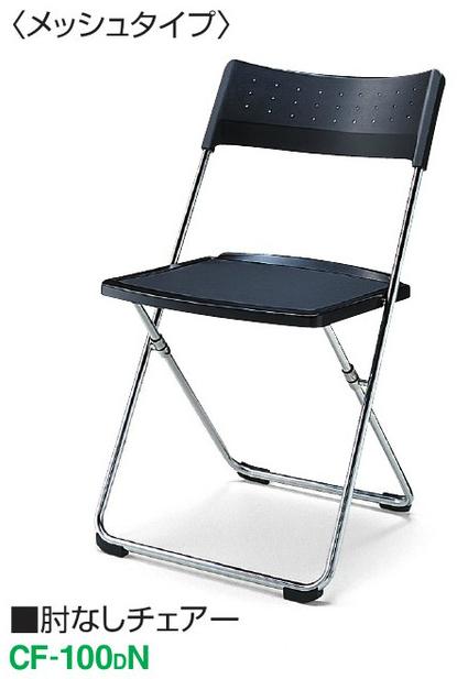 折りたたみ椅子 パンタチェアー メッシュタイプ 折りたたみ椅子 【 肘なし 】 【 選べる座面カラー 全2色 布張り 】 【 極薄 】 【 完成品渡し 】  真夏の節電対策 ・ ムレ対策 コクヨチェアー