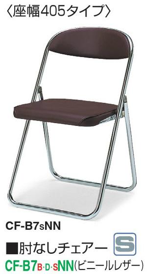 折りたたみパイプ椅子 同色5脚セット  【 座幅広めタイプ 】 【 Sバネ入り 】 【 選べるカラー 全3色 】 【 完成品渡し 】【 指挟み防止対策安全機構 】 【 小スペース収納タイプ 】 コクヨチェア