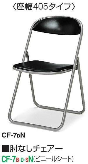 折りたたみパイプ椅子 8脚セット 【 座幅広め 】 【 選べるカラー 全3色 ビニールシート張り 】 【 完成品渡し 】  【 小スペース収納タイプ 】 【 指挟み防止対策安全機構 】 コクヨチェア