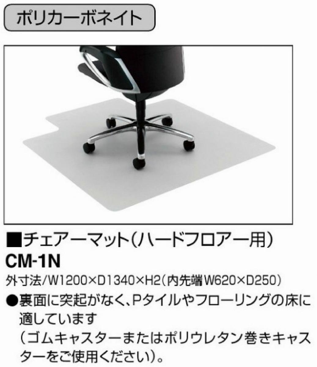 オプション チェアーマット 【 ハードフロアー用 】 【 コクヨ 】  ポリカーボネート製で、キャスターや椅子の脚による痛みから、カーペットを保護します。  チェアマット チェアー マット 床の保護に