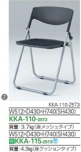 ラムダチェア 折りたたみパイプ椅子 【 肘なし 】 【 スチールパイプ脚 】 【 座面クッション ブラック色 】 【 背面 ダークグレー色 】 【 横連結可能 】 【 軽量 4.3kg 】 【 折りたたみ厚 約25mm 】  会議用チェア ミーティング用チェア
