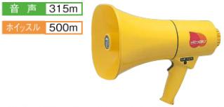 防水メガホン サイレン付き 拡声器 【 大出力タイプ 出力 15W 】 【 音声 315m 】 【 ホイッスル 500m 】 【 質量780g 】 【 口径 (200×180)×D300×H252mm 】 【 電源 単三乾電池 】 メガホン 防水タイプ
