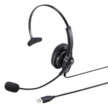 USBヘッドセット(ブラック) MM-HSU03BK[ブラック色][USBポートに接続するだけの簡単接続][左右どちらからでも装着可能][ノイズキャンセルマイク][ボリュームコントロール・マイクミュート付]コールセンターなどに最適